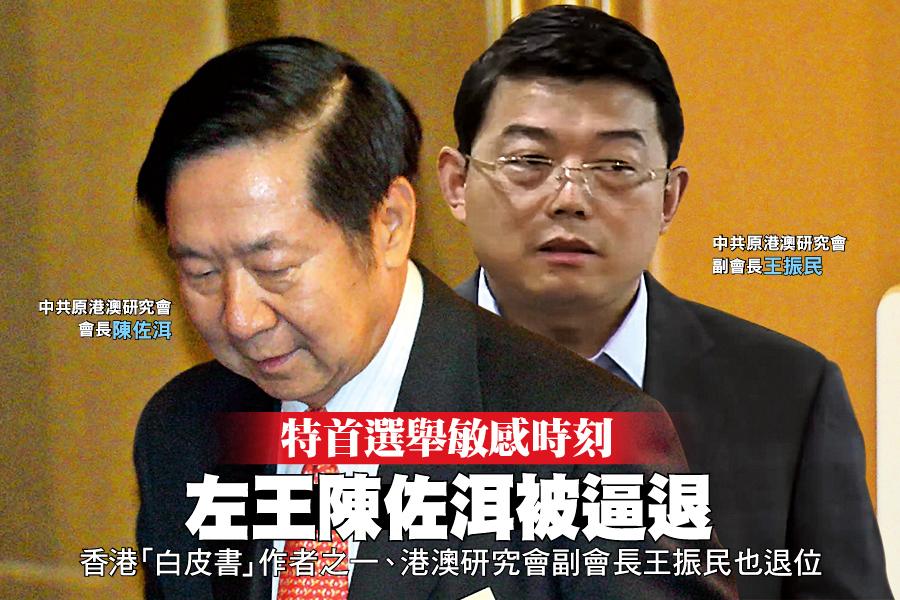 特首選舉敏感時刻  左王陳佐洱被逼退