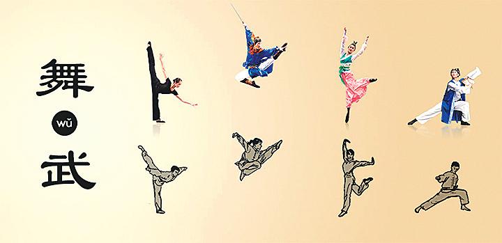 武術與舞蹈中的許多姿勢相似。(大紀元資料圖片)