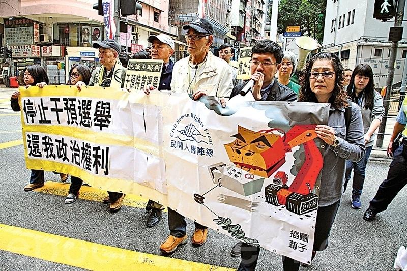 民團遊行抗議中共干預特首選舉