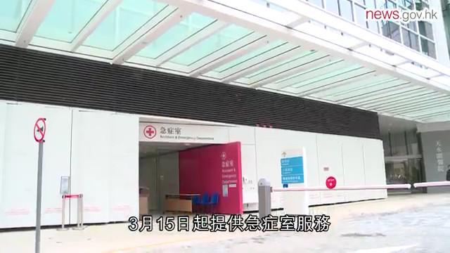 天水圍醫院下周三提供急症室服務,首階段服務時間為每日上午8時至下午4時。(影片擷圖)