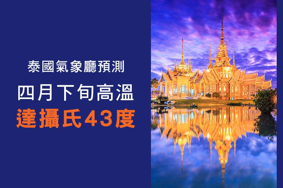 泰國氣象廳預測 四月下旬高溫達四十三度