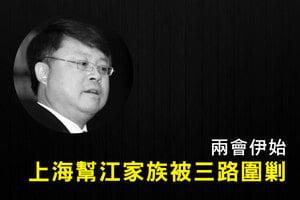 謝天奇:兩會伊始 上海幫江家族被三路圍剿