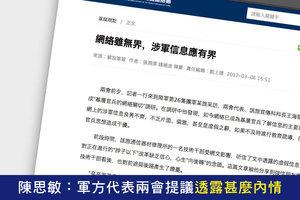 陳思敏:軍方代表兩會提議透露甚麼內情