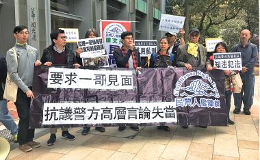民陣到監警會投訴警察團體在沒申請不反對通知書下舉行特別會員大會,質疑是「非法集會」。(孫青天/大紀元)