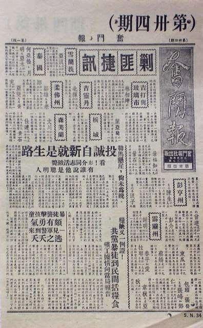 當地馬來西亞報紙報道馬共成了首要剿滅對象。(網絡圖片)