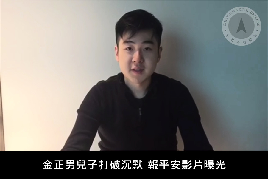 金正男之子逃亡 過境台灣驚惶30小時