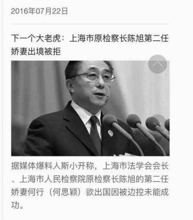 中共上海前檢察長陳旭日前已落馬。其實,陳旭被查早在預料之中。(網絡圖片)