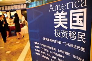 中國投資者關注EB-5改革