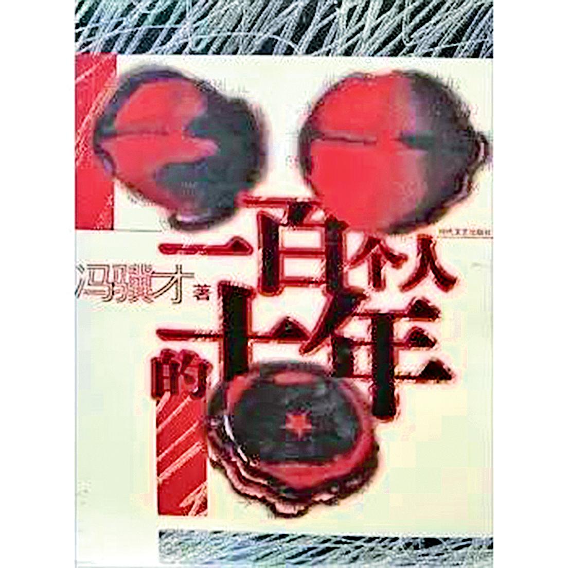 大陸作家馮驥才描寫文革十年中普通人的命運的書《一百個人的十年》。(網絡圖片)