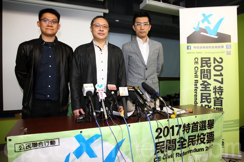 「公民聯合行動」將於本月10日至19日舉行「2017特首選舉民間全民投票」,市民可透過Telegram,或到實體票站投票。(李逸/大紀元)