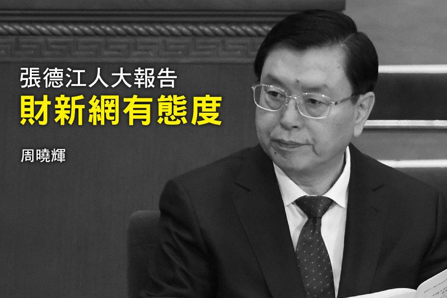 3月6日,張德江在參加香港代表團審議時曾主動承認是人大「主動釋法」,坐實了其是事件的始作俑者。圖為2015年張德江出席全國人大代表會議。(WANG ZHAO/AFP/Getty Images)