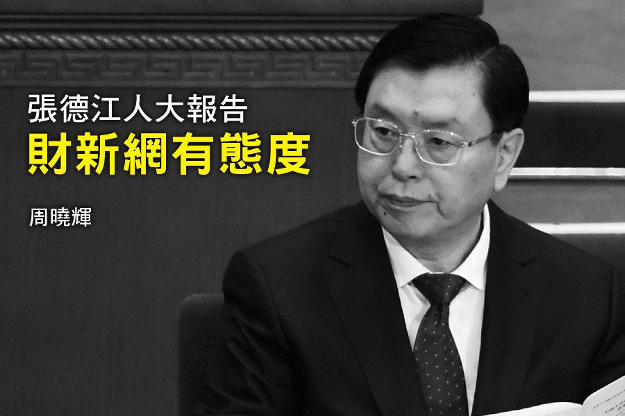 周曉輝:張德江人大報告 財新網有態度