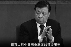 劉雲山對中共兩會報道的禁令曝光