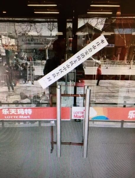 樂天食品廠被要求停產 逾半數超市被查封