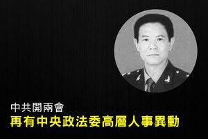 中共開兩會 再有中央政法委高層人事異動