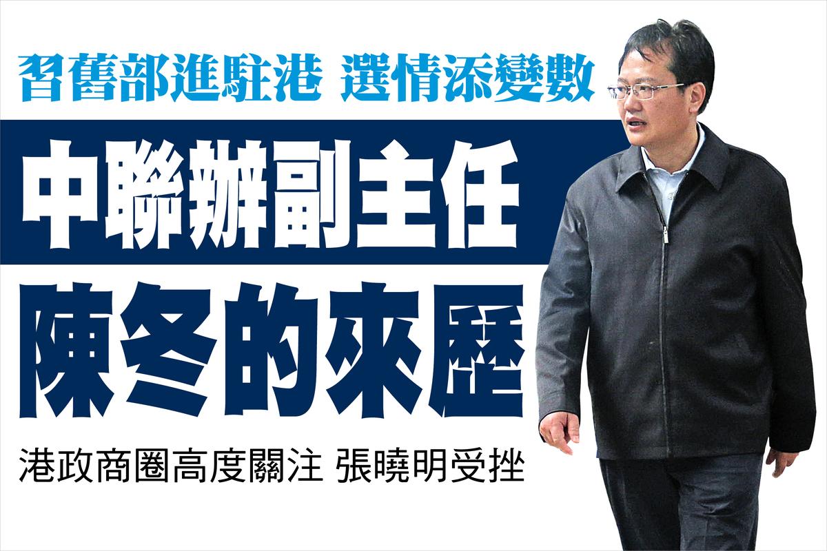 專家分析,任命福建羅源人陳冬為中聯辦副主任,是欲其與帶頭「搞亂香港」的福建社團「打交道」。( 網絡圖片)