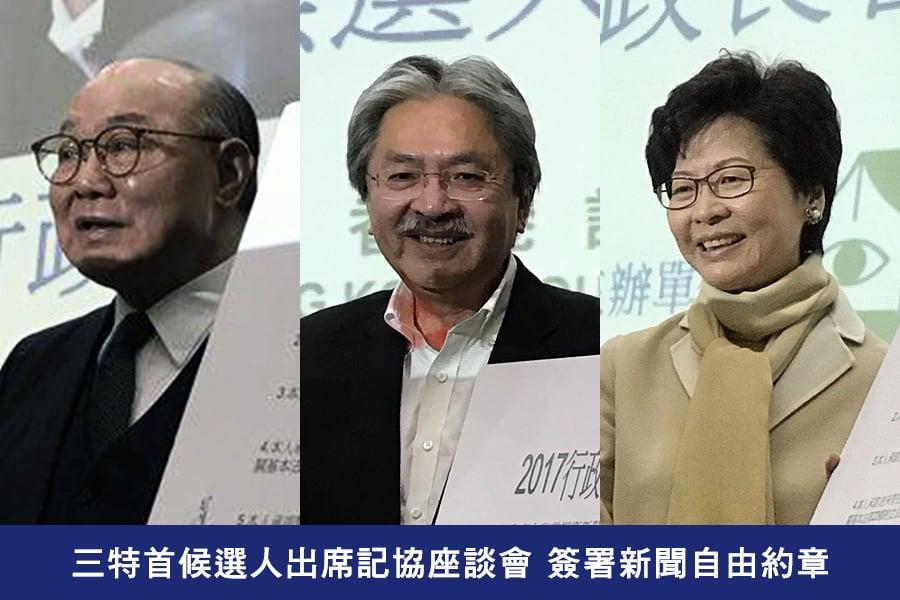三特首候選人出席記協座談會 簽署新聞自由約章