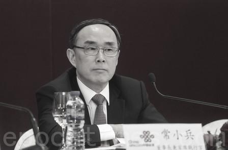 3月9日中國電信原董事長常小兵被提起公訴,成為兩會新聞中惹人關注的反腐消息。說來巧合,常小兵在落馬那年的兩會上也是焦點人物。(網絡圖片)