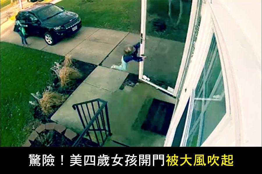 一名母親與4歲女兒外出回家,小女孩下車後先走到家門前打開大門,結果連門帶人被風吹起,十分驚險。(視像擷圖)