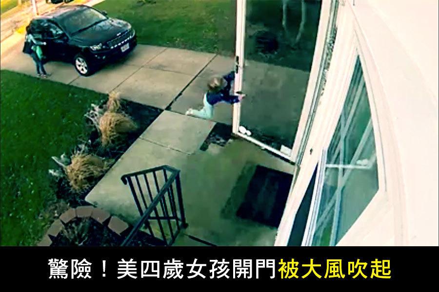 驚險!美四歲女孩開門被大風吹起
