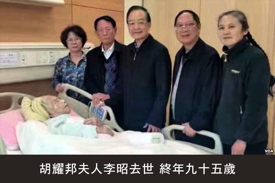胡耀邦夫人李昭去世 終年九十五歲