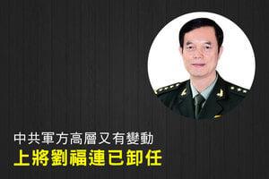 中共軍方高層又有變動 上將劉福連已卸任