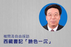 被問及自由採訪 西藏書記「臉色一沉」
