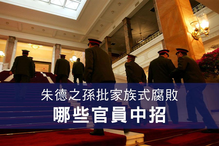 3月9日,朱德之孫朱和平接受陸媒採訪時大談「家風」,痛批家族式腐敗。(Getty Images)