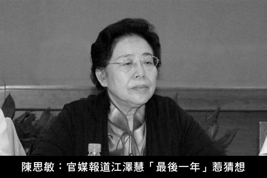 在中紀委巡視組巡視涉及江澤慧的林業局時,媒體高調盤點江澤慧的眾多頭銜,顯然是醉翁之意不在酒,在乎其耀眼光環之後的江澤民。(網絡圖片)