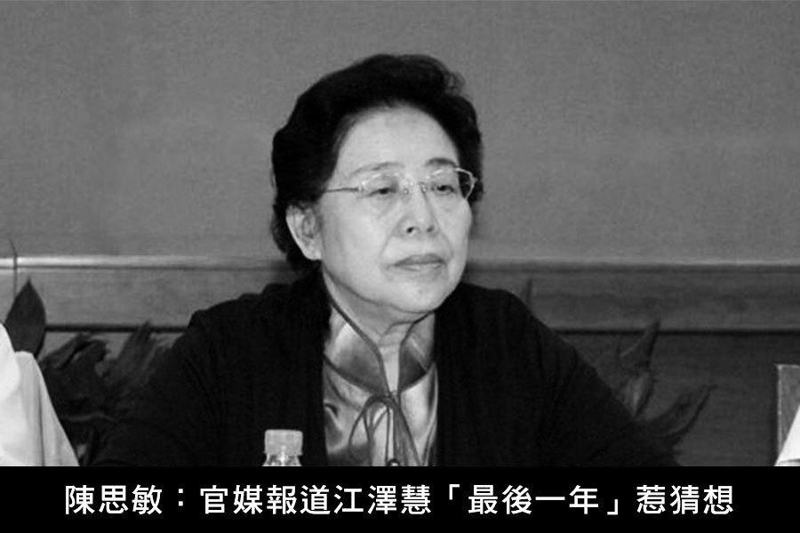 陳思敏:官媒報道江澤慧「最後一年」惹猜想