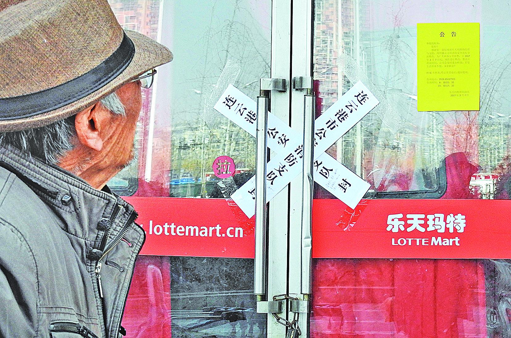 在南韓決定部署「薩德」系統後,中國國內20餘家南韓樂天瑪特超市突然停業。(Getty Images)