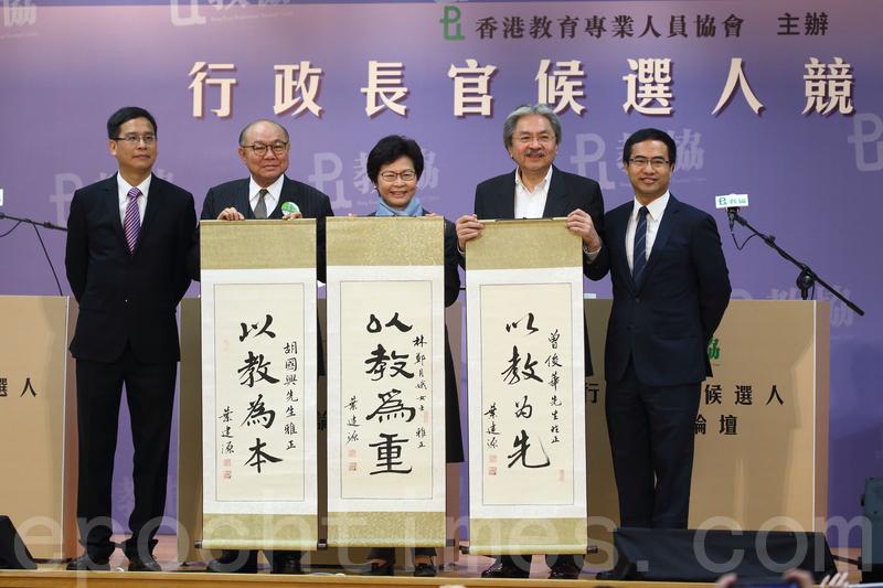 教協首先贈送紀念品字畫給3位候選人。(李逸/大紀元)