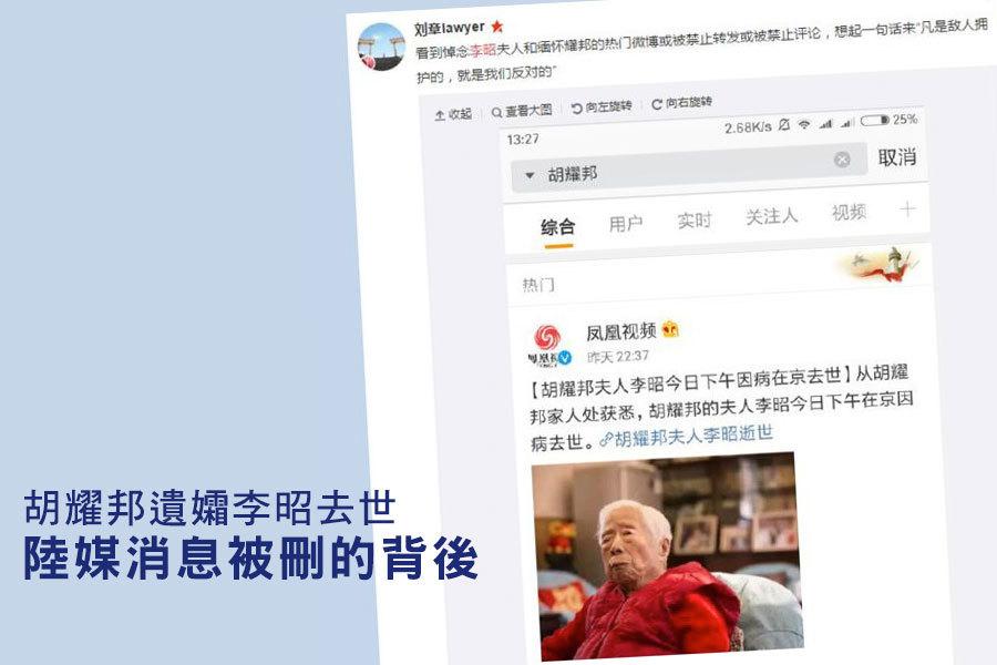 網民「劉章lawyer」轉載新聞,發文表示:「看到悼念李昭夫人和緬懷耀邦的熱門微博或被禁止轉發或被禁止評論,想起一句話來『凡是敵人擁護的,就是我們反對的』。」(網頁擷圖)