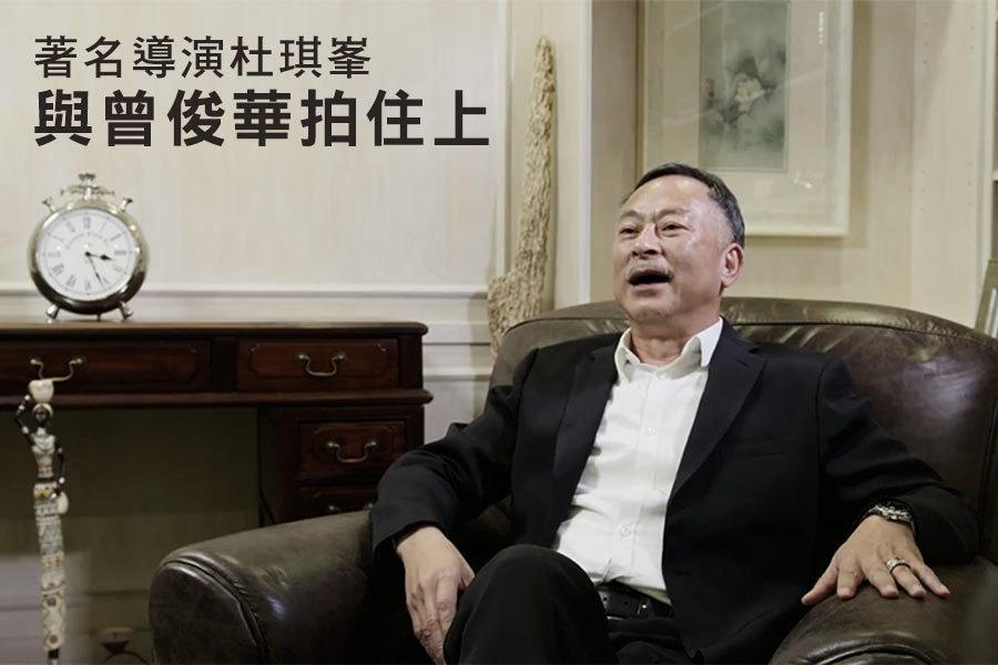 著名導演杜琪峯與曾俊華拍住上
