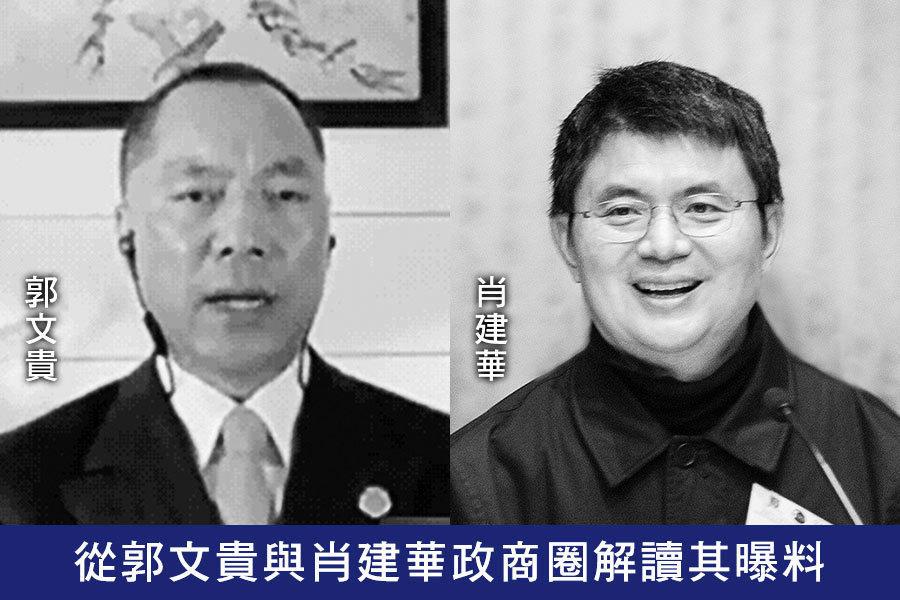 周曉輝:從郭文貴與肖建華政商圈解讀其曝料