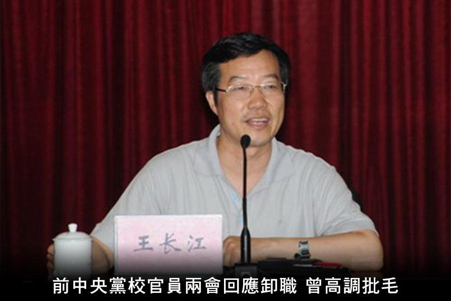 日前,王長江在中共兩會期間回應卸職風波,他稱自己是到齡退出領導崗位,對於敏感的問題就不回應了。(網絡圖片)