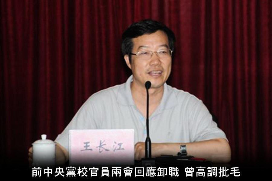 前中央黨校官員兩會回應卸職 曾高調批毛