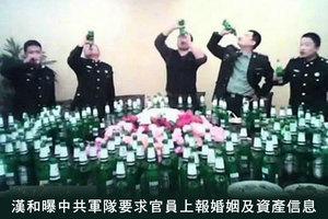 漢和曝中共軍隊要求官員上報婚姻及資產信息