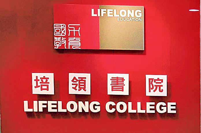 嶺南大學「國力書院」涉嫌偽造文件事件曝光後,隨即改名為「培領書院」,但英文名字照舊。(網絡圖片)