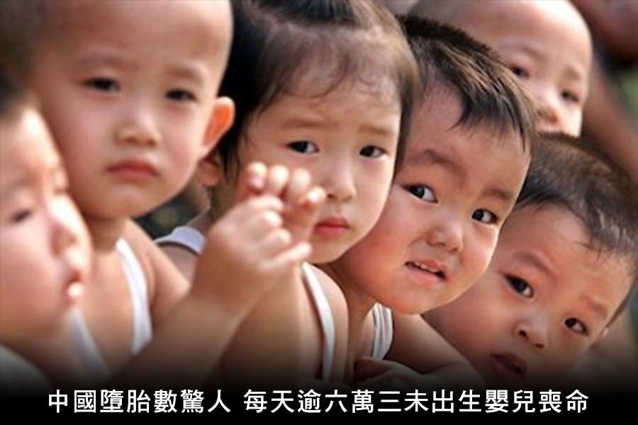 美國媒體報道說,中國每年墮胎2300萬例,平均每天有逾63,000名未出生嬰兒死於墮胎。其中很多例墮胎是中共當局強迫所致。圖為中國兒童。(AFP)