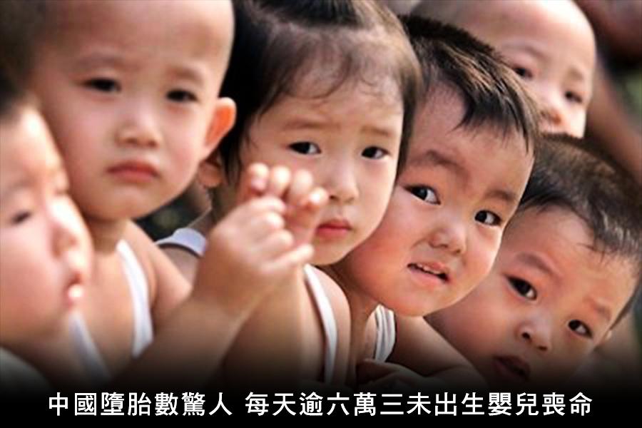 中國墮胎數驚人 每天逾六萬三未出生嬰兒喪命