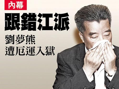 【內幕】跟錯江派  劉夢熊遭厄運入獄