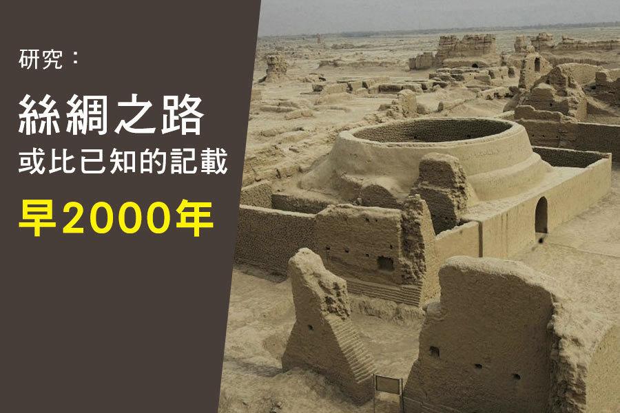 研究:絲綢之路或比已知的記載早二千年