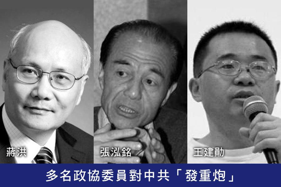今年中共「兩會」期間,有多名的政協委員、學者發聲批評中共。如上海蔣洪(左)為批毛的教授鄧相超打抱不平,北京王建勛(右)批評有關民法修訂案「荒唐透頂!」上海張泓銘(中)則批「兩高」報告中隻字不提「雷洋案」等三大輿論關注的案件。(網絡圖片)