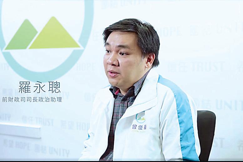 曾俊華競選團隊成員羅永聰,在林鄭月娥公開挖角翌日拍片支持「老闆」。(曾俊華facebook截圖)