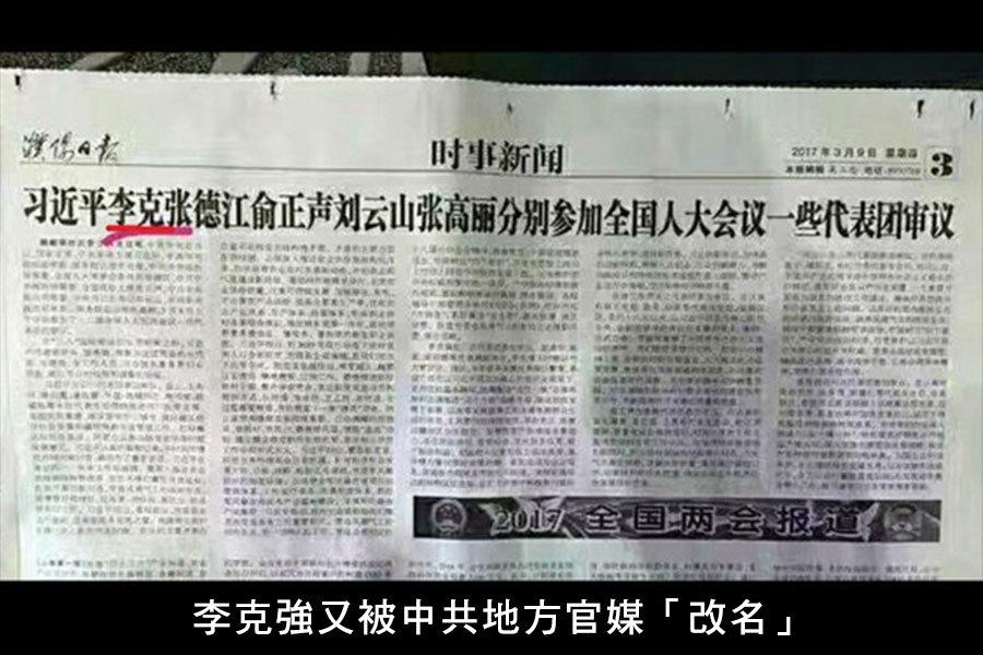 3月9日,河南地方官媒《濮陽日報》將李克強寫成「李克」。(報紙擷圖)