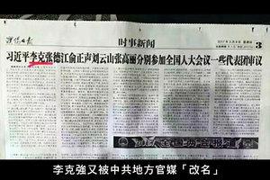 李克強又被中共地方官媒「改名」