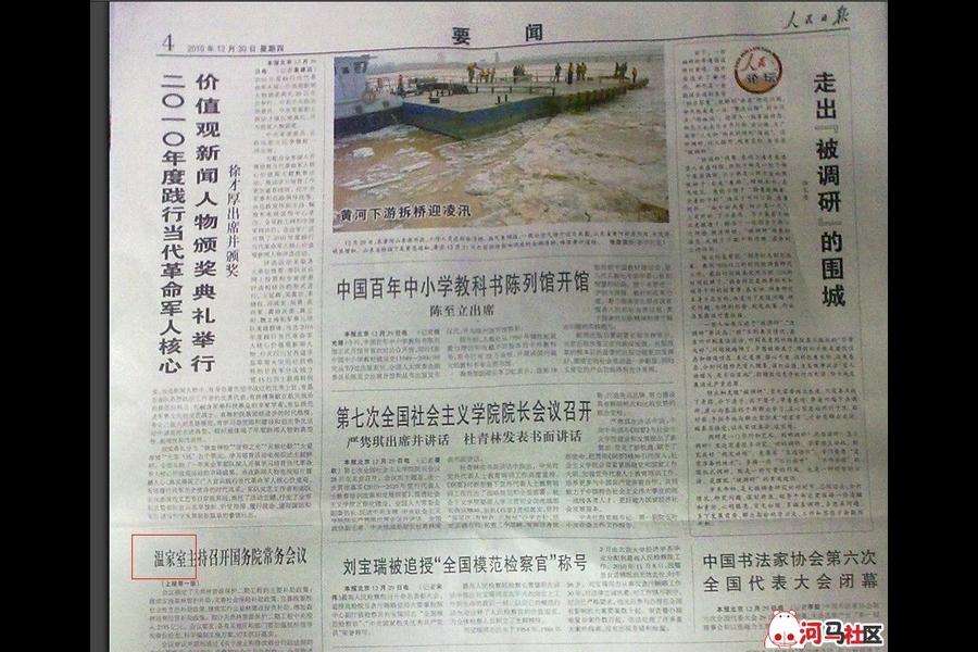 溫家寶變成了「溫家室」。圖為2010年12月30日的《人民日報》第四版截圖。 (網絡圖片)