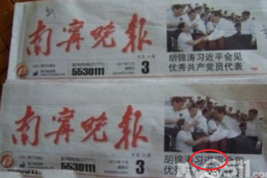 被收回的報紙,錯寫為習進平。(報紙擷圖)