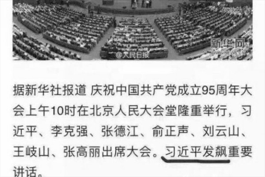 中共官媒竟然稱,習近平發飆講話。(網頁擷圖)
